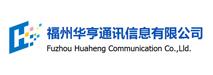 福州华亨通讯信息有限公司